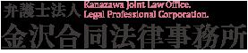 金沢合同法律事務所