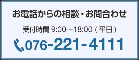 電話番号076-221-4111