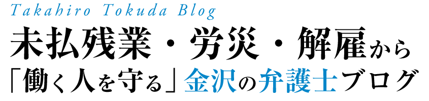 未払残業・労災・解雇から働く人を守る金沢の弁護士ブログ