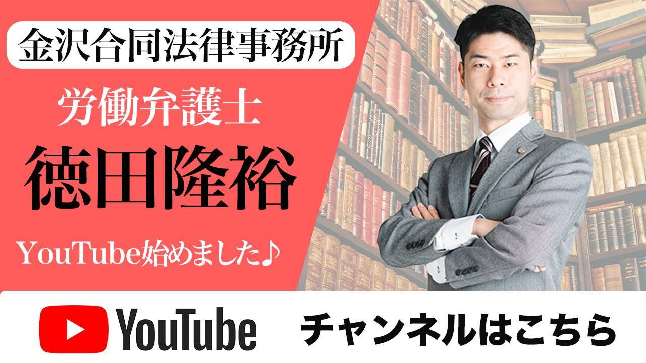 労働弁護士 徳田隆裕 YouTube始めました